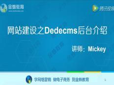 网络营销之网站搭建:DedeCMS后台解析