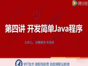 Java初学者教程:注释与MyEclipse开发的步骤
