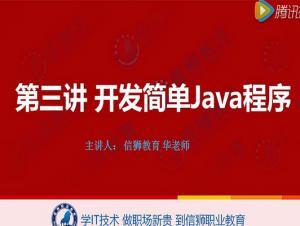 Java初学者教程:开发简单Java程序
