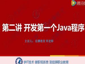 Java初学者教程:开发第一个Java程序