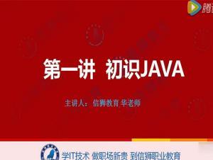 Java初学者教程:初识Java