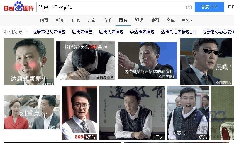 """北大青鸟嘉华教师版""""人民的名义""""台词"""