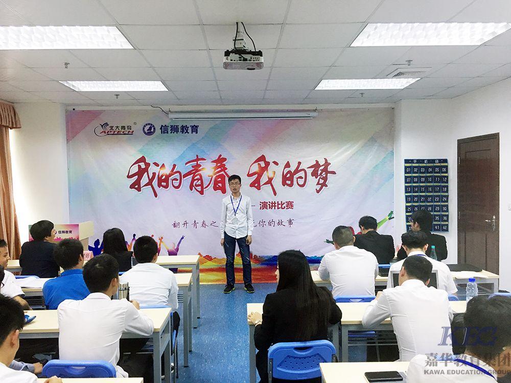 """信狮教育T143班""""我的青春我的梦""""演讲比赛"""