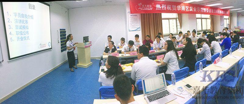热烈祝贺华南区就业示范班会议在深圳信狮校区召开