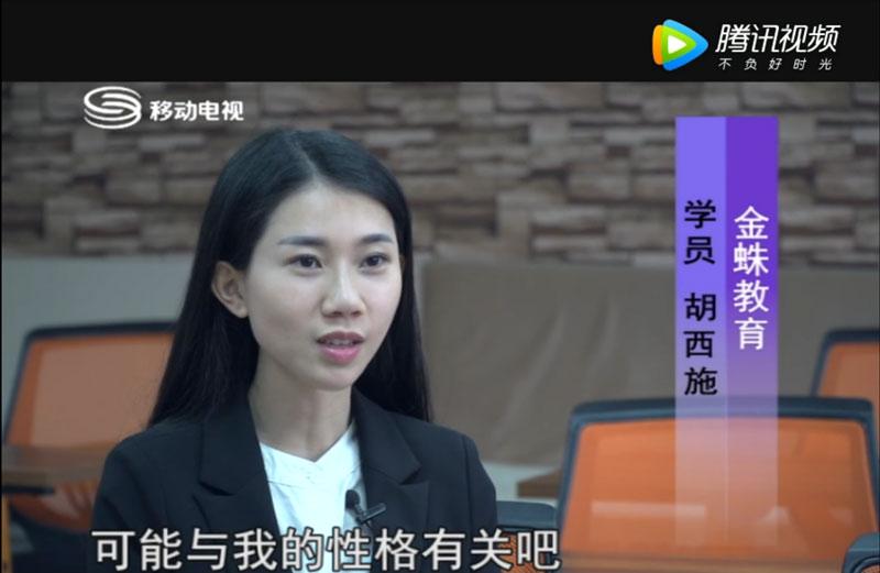 《职场前沿》金蛛教育毕业学员胡同学毕业采访