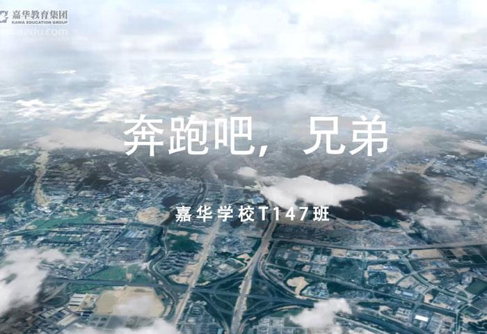 奔跑吧兄弟-北大青鸟深圳嘉华T147班音乐MV