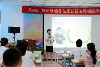 深圳嘉华北大青鸟学校T156班家长会召开