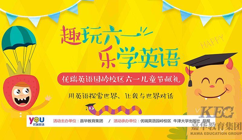 深圳优瑞英语诚邀您参加六一儿童节活动