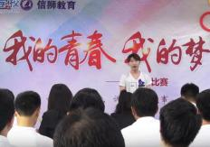 北大青鸟深圳信狮教育演讲比赛复赛-李同学