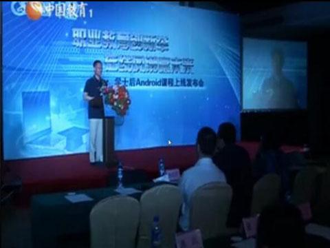 中国教育电视台报道北大青鸟学士后安卓课程前景