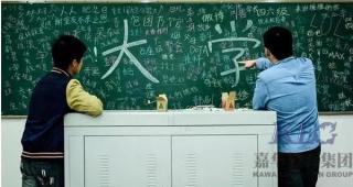嘉华北大青鸟:2017高考别怕 毕业季不迷茫