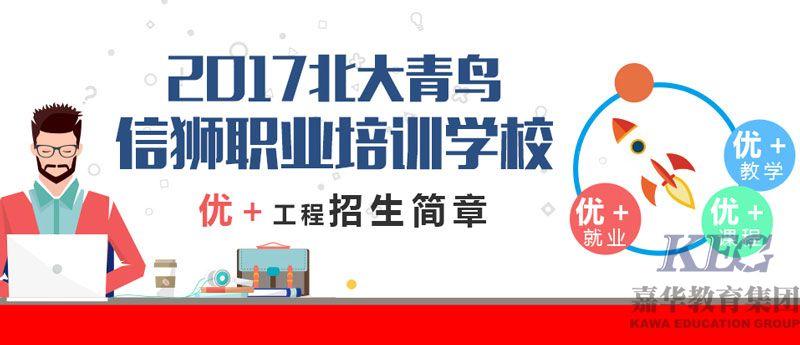 深圳北大青鸟信狮学校2017年招生要求