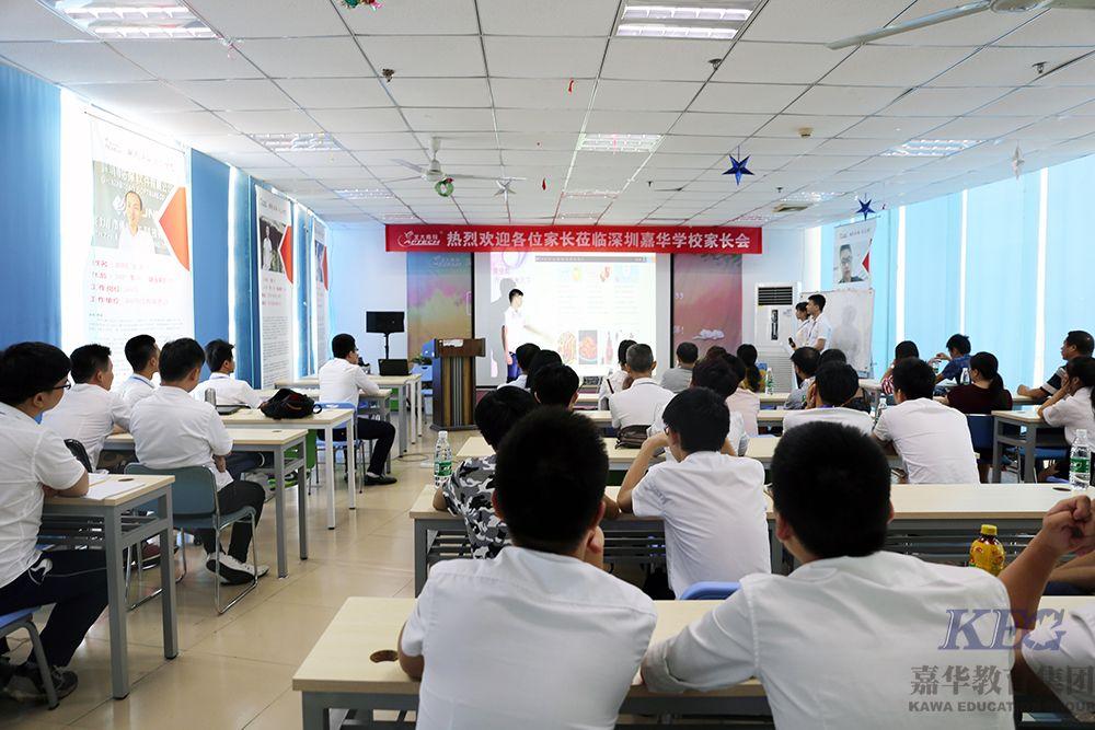 深圳嘉华学校T158班召开家长会为父亲节献礼