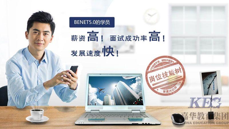 北大青鸟BENET网络工程师课程简介-高级工程师篇