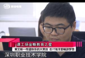 《职场前沿》368期:课工场金蛛教育-黄同学