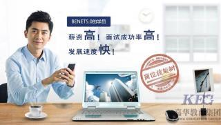 北大青鸟BENET网络工程师课程简介