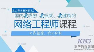 北大青鸟BENET高级系统工程师课程简介-windows篇