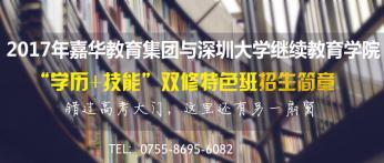 """北大青鸟""""学历+技能""""特色班招生简章"""