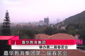 《职场前沿》报道嘉华集团在青青世界举办春茗会