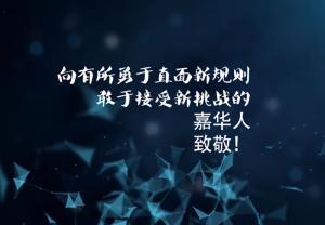 嘉华教育集团2014年年会暖场片