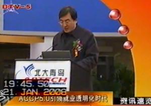 北京电视台报道ACCP5.0