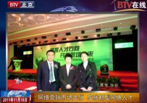北京电视台报道学士后网络营销师