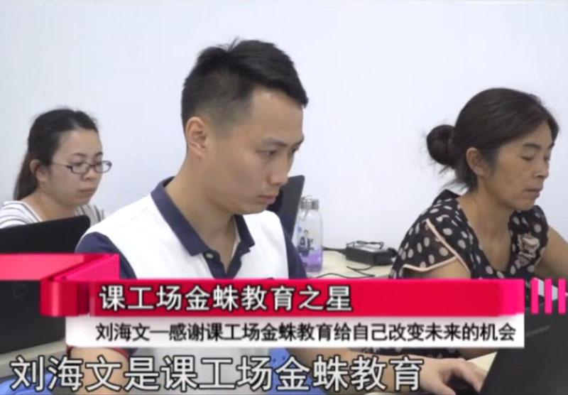 《职场前沿》371期:课工场金蛛教育学员-刘同学