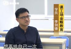 《职场前沿》373期:采访课工场金蛛教育学员李同学