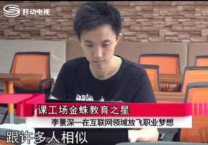 《职场前沿》372期:采访课工场金蛛教育学员-李同学
