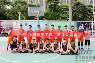 """深圳嘉华学校第二届""""篮神争霸赛""""半决赛"""