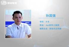 《职场前沿》375期-北大青鸟深圳嘉华学校-孙同学