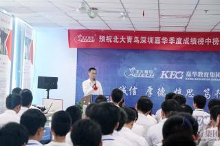 深圳嘉华BENET专业二季度月考表彰大会