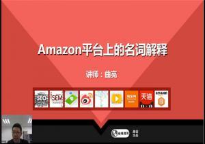 课工场金蛛教育亚马逊(Amazon)平台名词解释