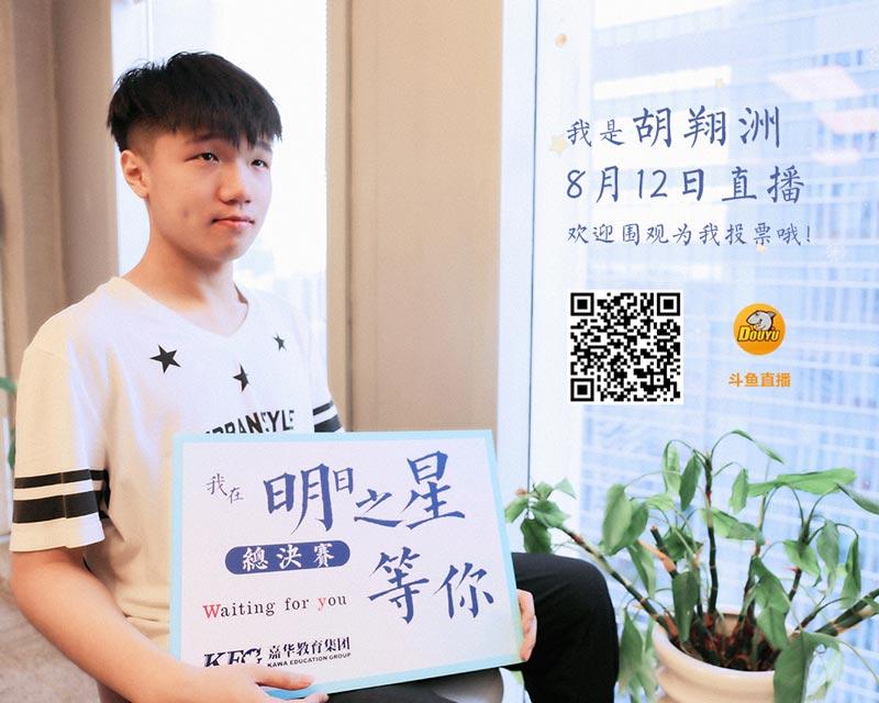 嘉华教育集团第三届明日之星决赛选手组图