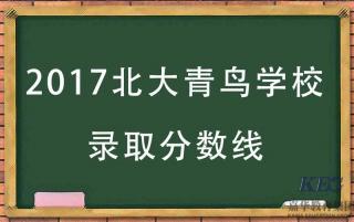 北大青鸟深圳嘉华学校录取分数是多少
