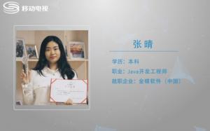 《职场前沿》376期-采访北大青鸟深圳嘉华学校张同学