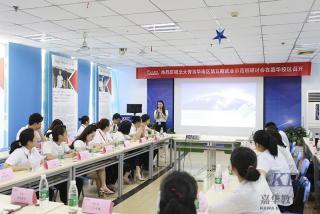 2017年华南区就业示范班研讨会在深圳嘉华校区隆重召开