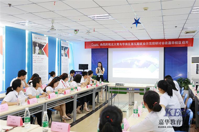 2017年北大青鸟华南区就业示范班研讨会组图