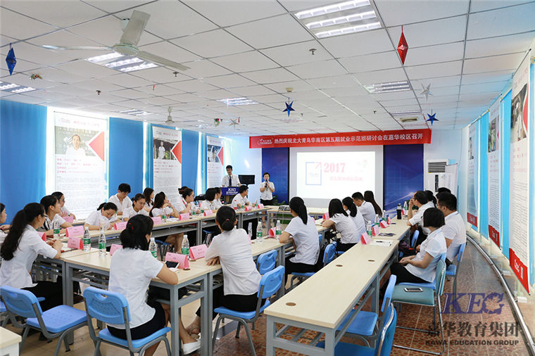 2017年华南区就业示范班研讨会组图