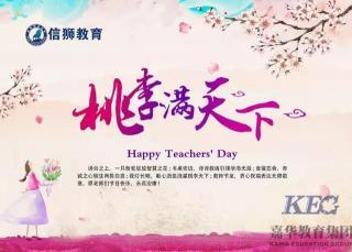 祝北大青鸟信狮教育的老师们教师节快乐!