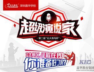 """第二届""""北大青鸟杯""""超级演说家深圳嘉华正式开始"""