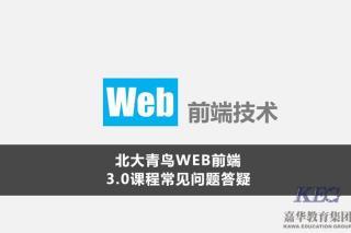 北大青鸟WEB前端3.0课程常见问题答疑