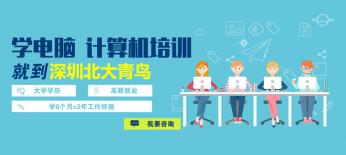 计算机培训就到深圳北大青鸟