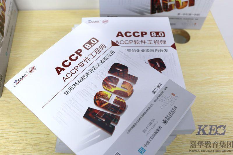 北大青鸟ACCP8.0系列教材