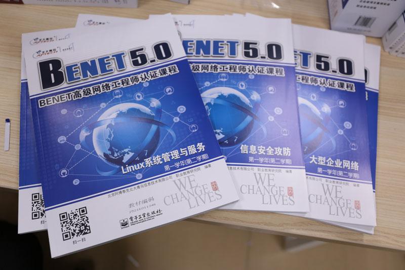 北大青鸟BENET5.0系列教材