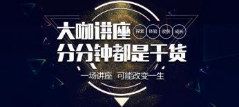 深圳嘉华大咖讲座