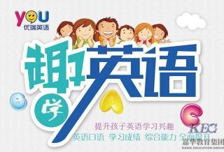 深圳优瑞英语支招如何提升孩子英语成绩