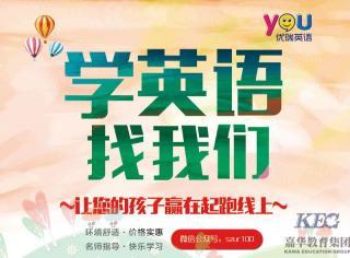 深圳优瑞英语解读如何为孩子选择合适的英语培训机构