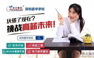 北大青鸟深圳嘉华:厌倦了现在?转行挑战高薪未来
