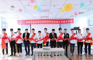 """深圳嘉华第三家""""企业化带班""""项目公司盛大开业"""
